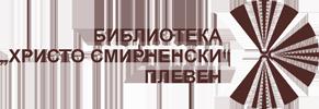 """Библиотека """"Христо Смирненски"""" – гр. Плевен"""