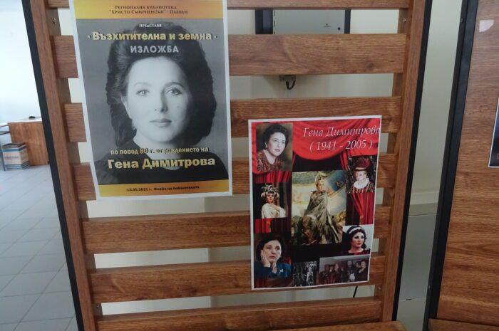 80 години от рождението на Гена Димитрова