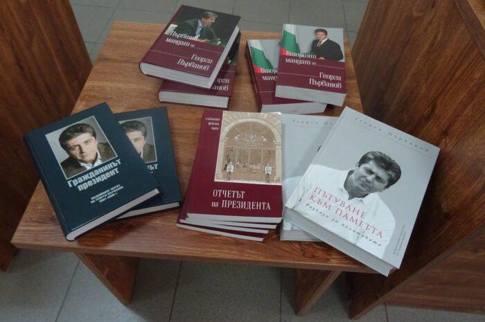 Дарение от президента Георги Първанов